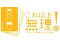 Ikki_muri